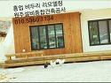 흥업 비두리 일반 주택 리모델링 공사 ♡원주설비1134♡