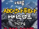 [네팔] ABC 안나푸르나 7박9일 (4명..