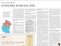 """""""내 취약점 제대로 찾아내면 언어도 잡힌다"""" - 조선일보 기사(2011. 2. 24)"""