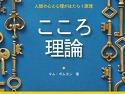 こころ理論(마음이론, 일본어)