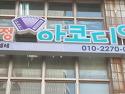 김미서 선생님 경기고양 화정 아코디언..