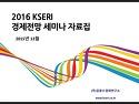 <KSERI 2016년 경제전망 세미나> 자..