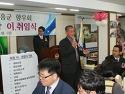 재울산 고흥군 향우회 감사 및 회장 이..
