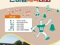 2018 서울지역대학 한마음 체육대회