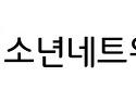 은평아동청소년네트워크 소개