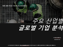 <주요 산업별 글로벌 기..