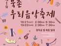 2017 북촌우리음악축제
