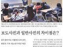 청소년기자단 '사진찍기' 특강이 10월 19일 열렸습니다.