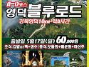 영덕불루로드5/17(일)_경북영덕