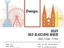 [추천공모전]2021 대구 도..