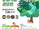 [추천공모전]제21회 산림문..