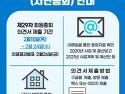 [정기총회] 2021년 제29차 정기총회 서면개최