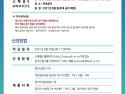 제9회 대한민국장애인예술경연대회 스페..