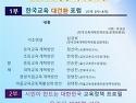 한국교육 대전환포럼