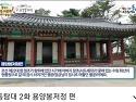 하늘에서 본 동작'사육신공원,용봉정,효사정' 2020.11.19. 동작구外