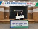 진안농협행복이음봉사단-진안자원봉사센터 업무협약