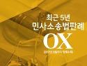 2022대비 최근5년 민사소송법판례 OX