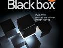 2021 형사소송법 Black box