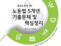 (공인노무사 1차) 노동법 5개년 기출문..