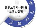 공인노무사 시험용 노동법령집