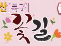 부산 화명동[꽃길테라피]..