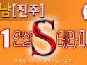 경남 진주1인샵[S테라피]..