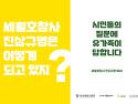 세월호참사 성역없는 진상규명 촉구 전국 동시다발 온라인 국민대회