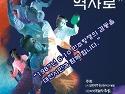 제34주년 6.10 민주항쟁기념 거리극_일상에서 역사로