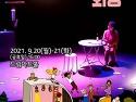 극단 화두 '회상' 2021 대전국제소극장연극축제 대전연극 커튼콜 대전공연