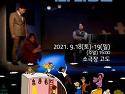 극단 신인류 '적의 화장법' 2021 대전국제소극장연극축제 대전연극 커튼콜..