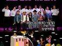 극단 새벽 '나의 장례식에 와줘' 2021 대전국제소극장연극축제 대전연극 ..