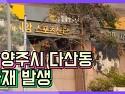 남양주시 다산동 주상복합..