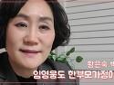 [황은숙의 놀이마당] 임영..