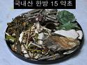 ★국내산 15약초(한방 약..