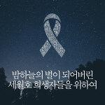 [업데이트2] 세월호 1주기, 추모 이미지 & 프로필 사진 (BGM)