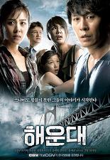 해운대 (2009) Haeundae