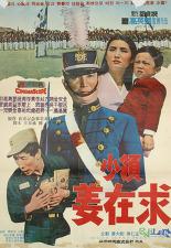 소령 강재구 포스터