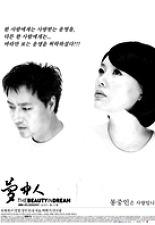 몽중인 포스터