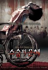 스승의 은혜 포스터