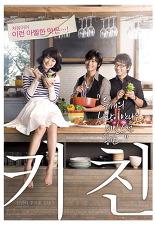 키친 포스터