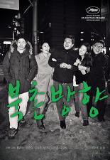 북촌방향 포스터
