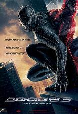 스파이더맨 3 포스터