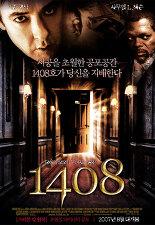 1408 포스터