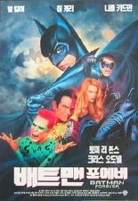 배트맨 포에버 포스터