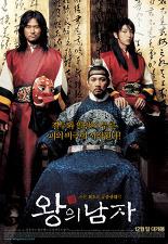 왕의 남자 포스터