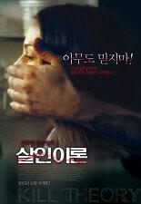 살인 이론 포스터
