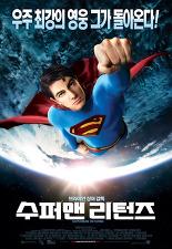 수퍼맨 리턴즈 포스터