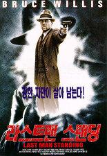 라스트 맨 스탠딩 포스터