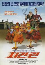 치킨 런 포스터