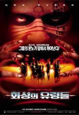 화성의 유령들 포스터